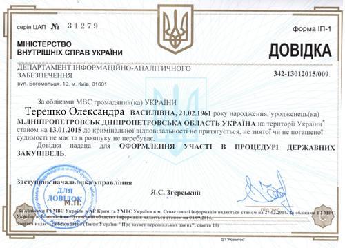 Апостиль справки о несудимости в Украине - Jur Klee