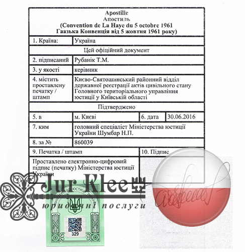 Apostille from Ministry of Justice of Ukraine for Poland