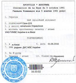Example of apostille – Ministry of Foreign Affairs of Ukraine (MFA)