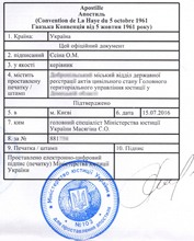 Example of apostille – Ministry of Justice of Ukraine