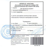 Apostille of Ministry of Educational of Ukraine