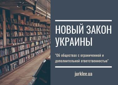 Закон о регистрации ооо на украине документы для регистрации ип в кемерово