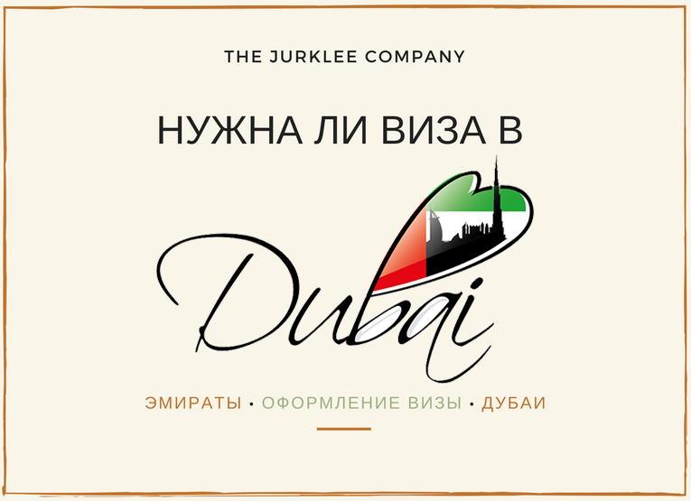 Нужна ли виза в дубай для украинцев как найти работу в чехии