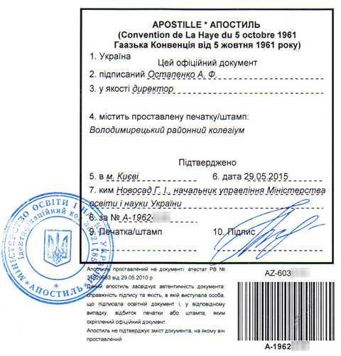 Срок действия апостиля Украина Апостиль срок годности штампа Срок годности апостиля образования