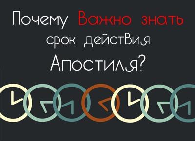 Срок действия апостиля Украина Апостиль срок годности штампа Апостиль срок действия