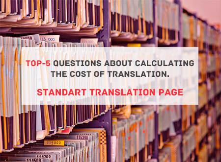 How much cost перевод otpbank direct