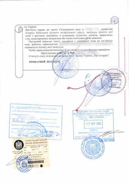 Легализация документов в Украине Консульская легализация Киев  Легализация документов для ОАЭ консульство