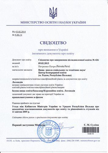 Нострификация дипломов документов об образовании Украина jur klee Нострификация
