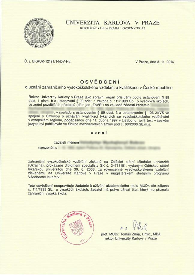 Нострификация диплома в Чехии Документы для нострификации  Положительный ответ чешского ВУЗа нострификация Прага