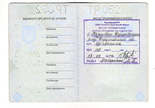 Временная регистрация в украине цена временная регистрация от собственника в спб или по