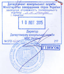 Example of the legalization stamp of Ministry of Foreign Affairs of Ukraine | Jur Klee