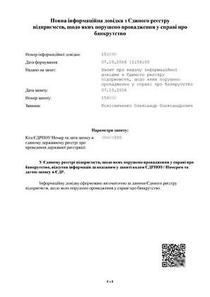 Справка о банкротстве в Украине