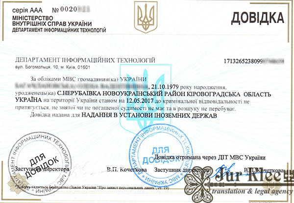How much time police clearance certificate is valid in ukraine and how much time police clearance certificate is valid altavistaventures Gallery