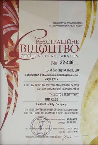 The certificate of a member of the Ukrainian Chamber of Commerce Jur Klee
