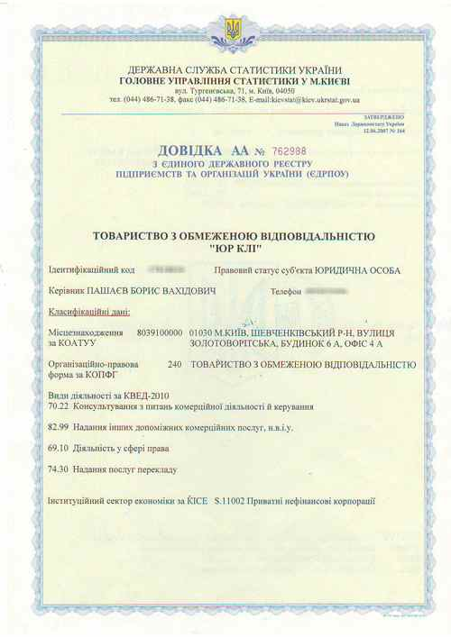Certificate from Common State Register about registration of the Company Jur Klee (Юр Кли)