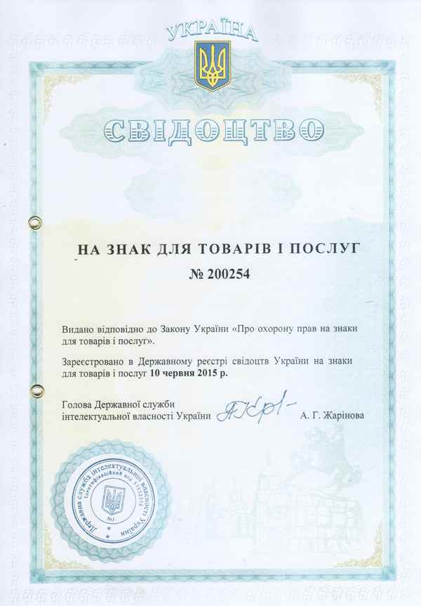 Certificate of Trademark Registration of the Company Jur Klee (Юр Кли)
