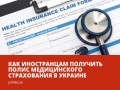 How to obtain a medical insurance policy for a foreigner in Ukraine