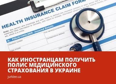 Закон о регистрации ооо на украине заполнение декларации 3 ндфл 2019 в екатеринбурге