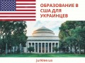 Education in the USA for Ukrainians