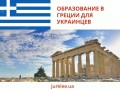 Education in Greece for Ukrainians