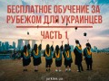 Free education abroad for Ukrainians. Part 1